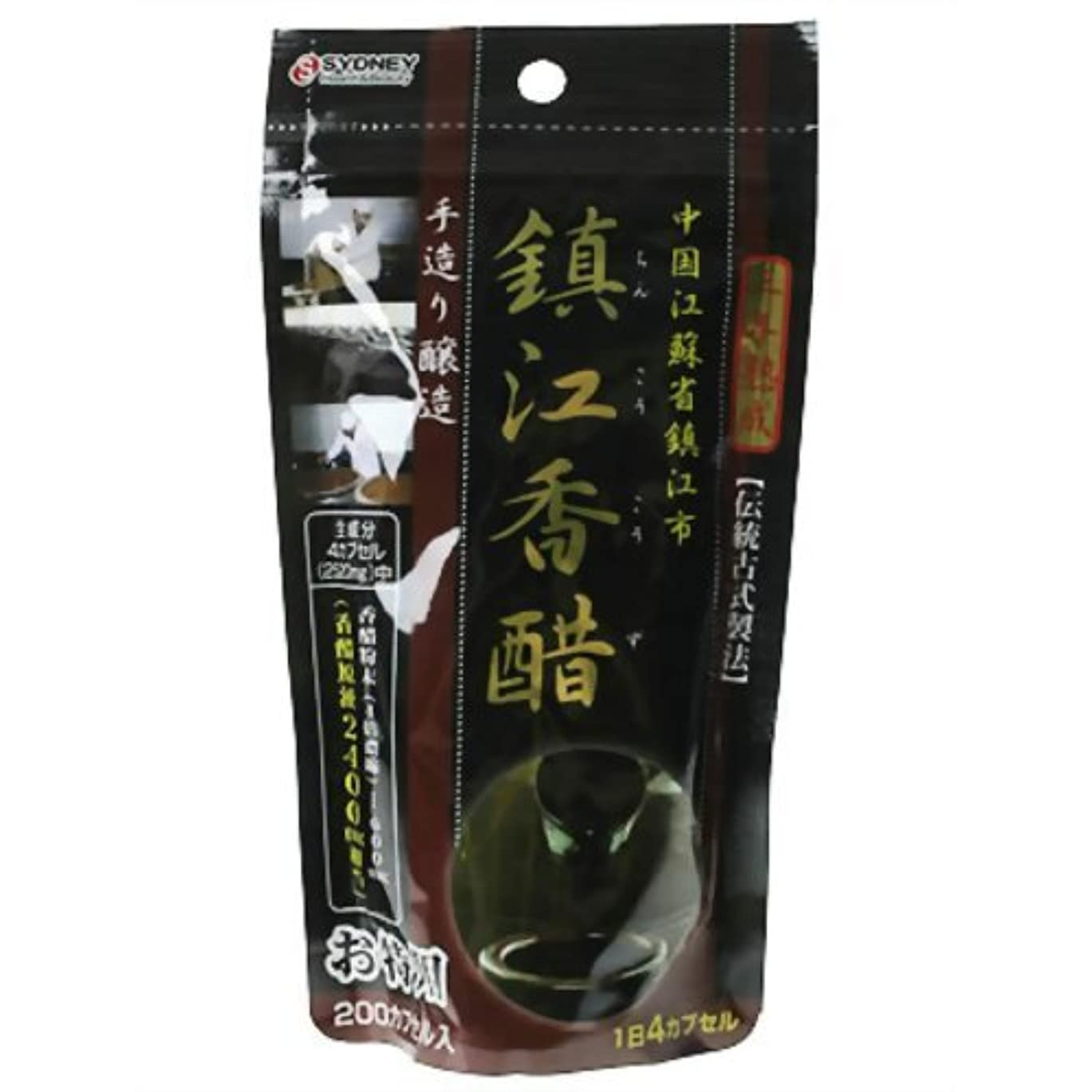 成長する歌う発火する鎮江香酢(三年熟成?伝統古式製法) 200カプセル