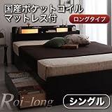 棚・照明付き収納ベッド Roi-long ロイ・ロング 国産ポケットコイルマットレス付き シングル ブラック