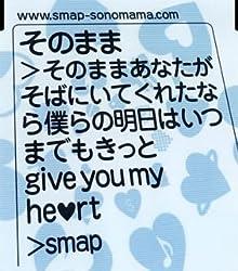 そのまま / SMAP - 歌詞ナビ