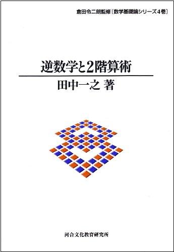 逆数学と2階算術 (数学基礎論シリーズ)