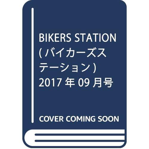 BIKERS STATION(バイカーズステーション) 2017年 09 月号 [雑誌]
