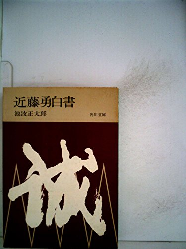 近藤勇白書 (角川文庫 い 8-6)の詳細を見る