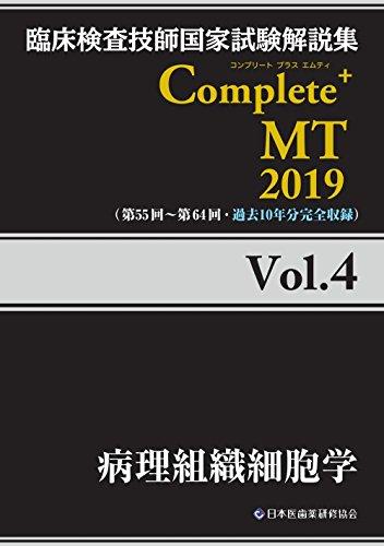 Complete+MT 2019 Vol.4 病理組織細胞学 (臨床検査技師国家試験解説集)