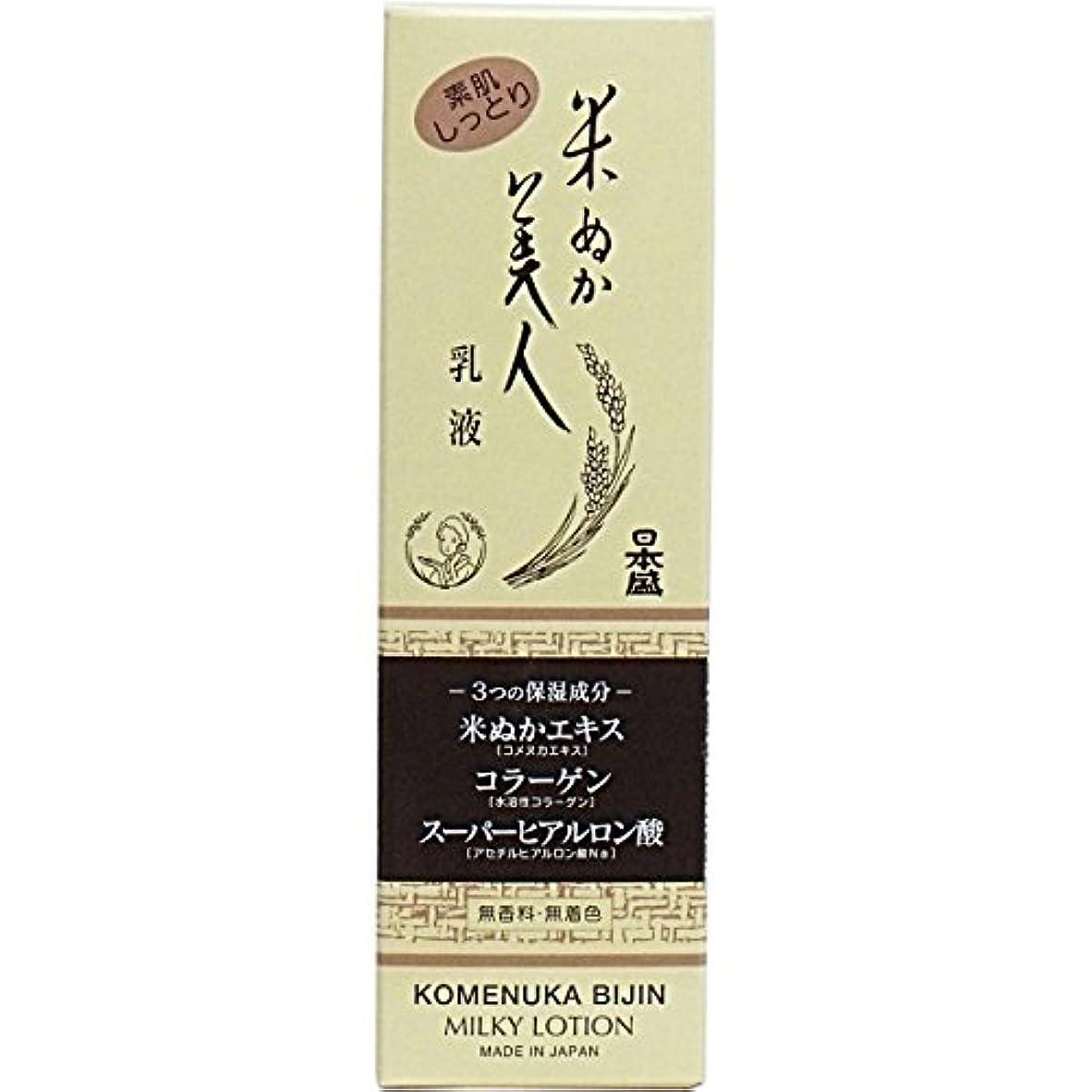 引くキロメートル言い直す【セット品】米ぬか美人 乳液 ×6個