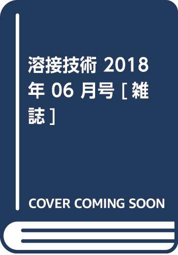 溶接技術 2018年 06 月号 [雑誌]