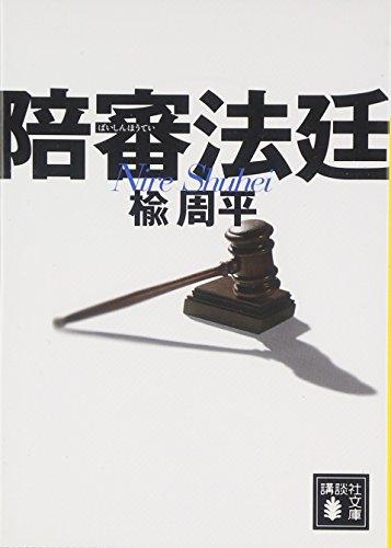 陪審法廷 (講談社文庫)の詳細を見る