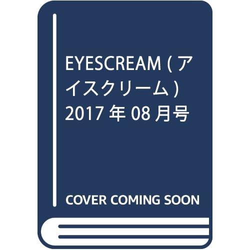 EYESCREAM(アイスクリーム) 2017年 07・08月合併号 [雑誌]