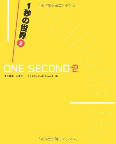 1秒の世界2―GLOBAL CHANGE in ONE SECOND Part2の詳細を見る