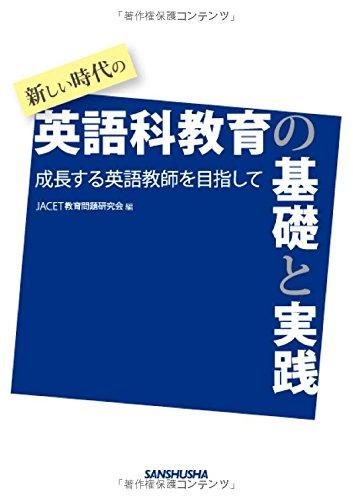 新しい時代の英語科教育の基礎と実践 成長する英語教師を目指しての詳細を見る