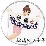 コップのフチに舞い降りた天使 コップのフチ子 フィギュアマスコット 温泉バージョン 2 [ 秘湯のフチ子 ] 単品