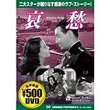 哀愁 [DVD]