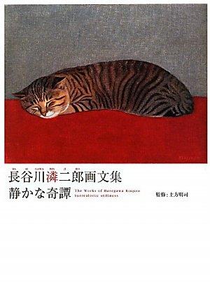 長谷川〓二郎画文集 静かな奇譚の詳細を見る