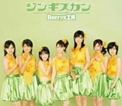 Berryz工房 ジンギスカン 歌詞 - 歌ネット