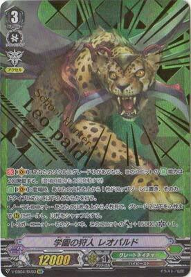 カードファイト!! ヴァンガード/V-EB04/SV03 学園の狩人 レオパルド SVR