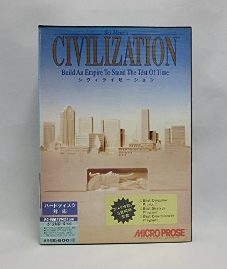 瞑想する繰り返した上陸Sid Meier's CIVILIZATION Build An Empire To Stand The Test Of Time