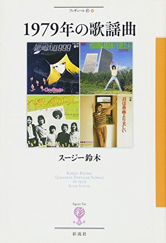 1979年の歌謡曲 (フィギュール彩)の詳細を見る