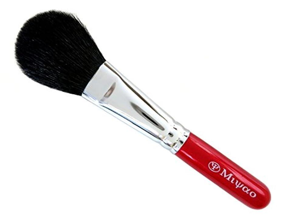 忌み嫌うアイスクリーム決めますメイクブラシ MRシリーズ-9-1 チークブラシ 高級山羊毛 熊野筆 宮尾産業化粧筆