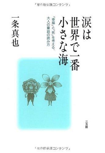 涙は世界で一番小さな海―「幸福」と「死」を考える、大人の童話の読み方の詳細を見る