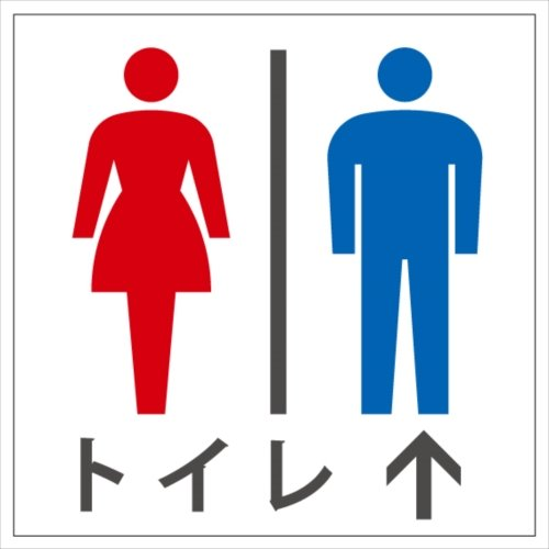 [해외]화장실 (남녀) 오른쪽에 화살표 ↑ 스티커 씰 20cm × 20cm/Toilet (male and female) right up up arrow ↑ sticker seal 20 cm × 20 cm