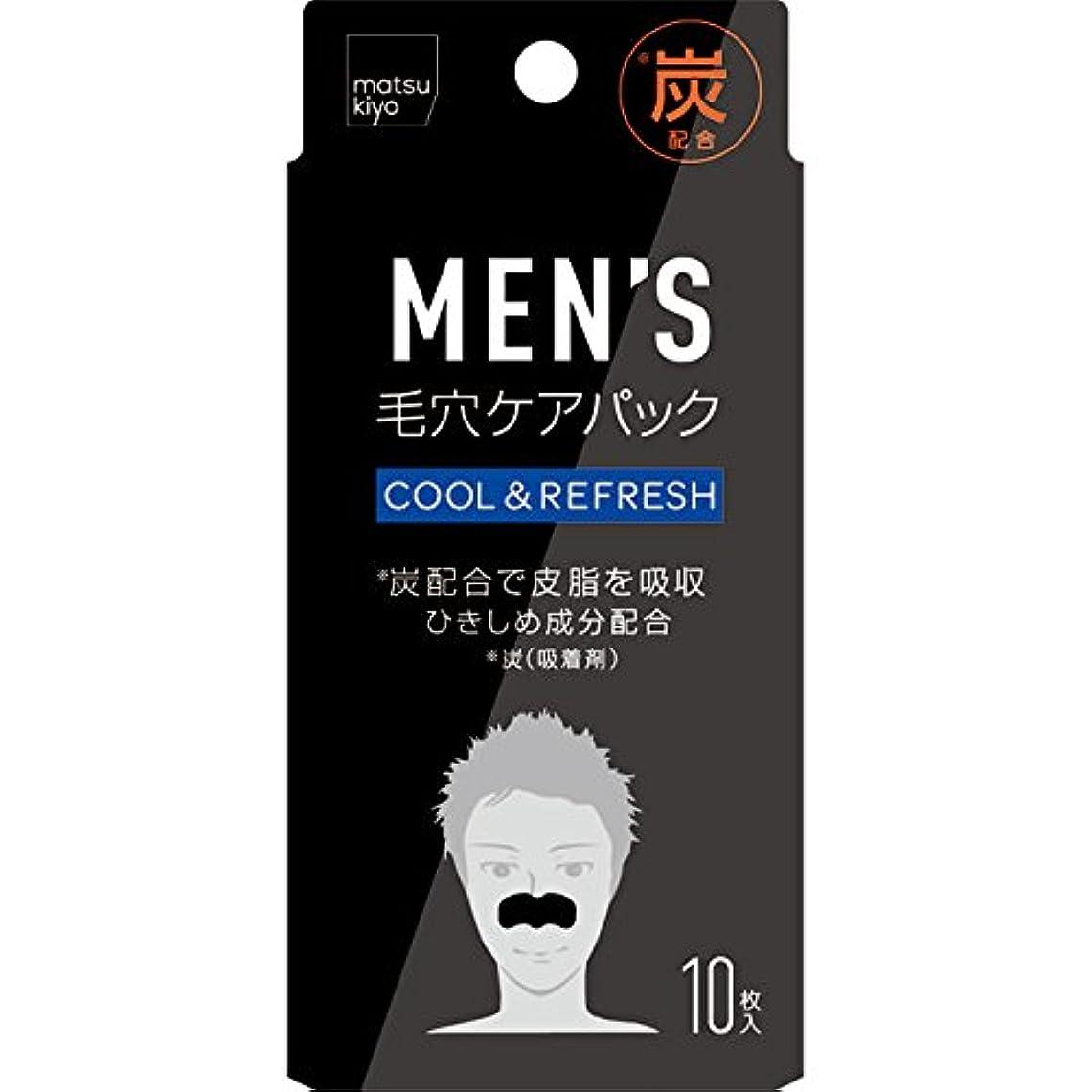 虐待偽善ボリューム白金製薬 matsukiyo MEN'S毛穴パック炭 10枚入