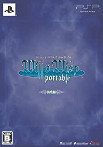 ウィル・オ・ウィスプ ポータブル(限定版:「限定版ドラマCD」&「スペシャルDVD」同梱)