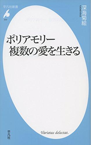ポリアモリー 複数の愛を生きる (平凡社新書)