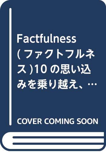 [画像:Factfulness(ファクトフルネス)10の思い込みを乗り越え、データから真実を読み解く習慣]