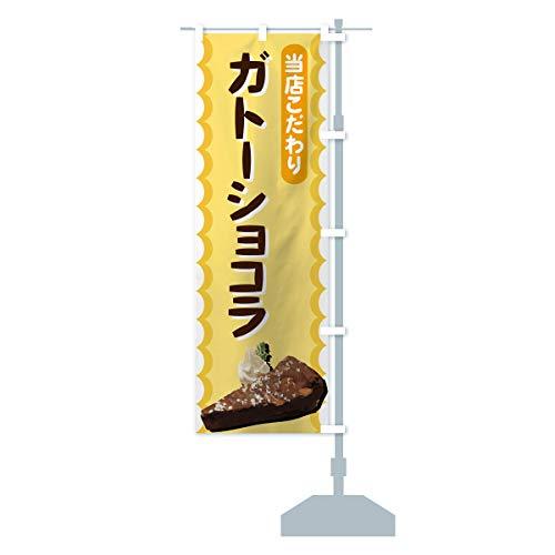 ガトーショコラ のぼり旗 サイズ選べます(ジャンボ90x270cm 右チチ)