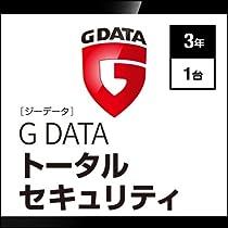 G DATA トータルセキュリティ 3年1台|ダウンロード版