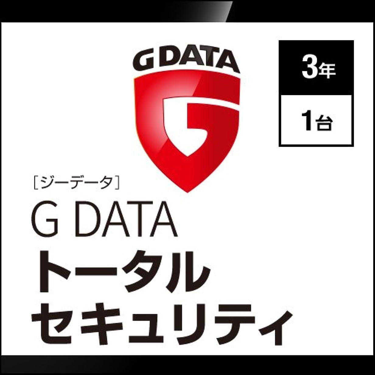 活気づく付属品内陸G DATA トータルセキュリティ 3年1台 ダウンロード版