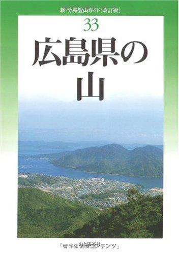 広島県の山 (新・分県登山ガイド)