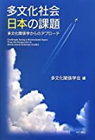 多文化社会日本の課題
