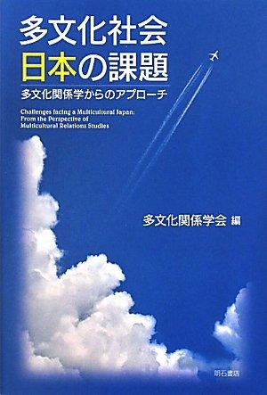多文化社会日本の課題の詳細を見る