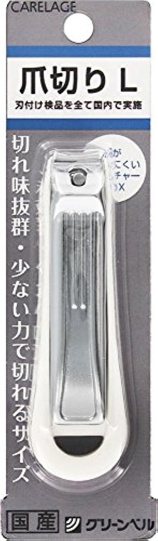 部分的口頭混雑CARELAGE(ケアレージュ) 爪切り M