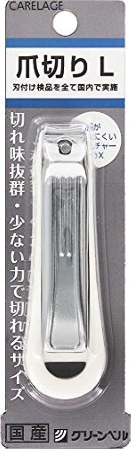 クーポンアナウンサーケニアCARELAGE(ケアレージュ) 爪切り M