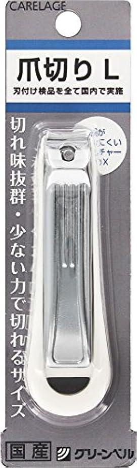 インサートホストディレイCARELAGE(ケアレージュ) 爪切り M