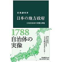 日本の地方政府 1700自治体の実態と課題 (中公新書)