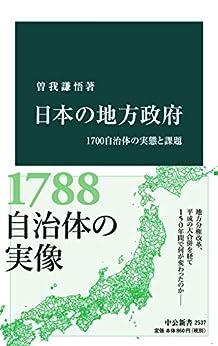 [曽我謙悟]の日本の地方政府 1700自治体の実態と課題 (中公新書)