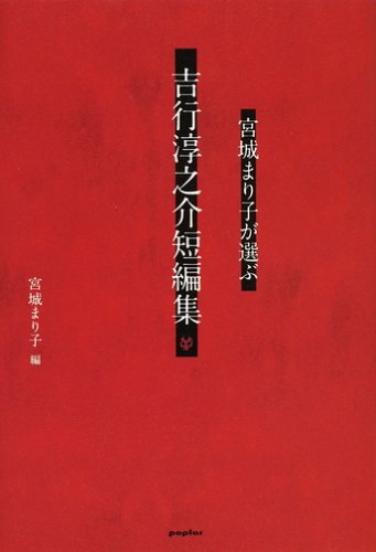 宮城まり子が選ぶ吉行淳之介短編集の詳細を見る