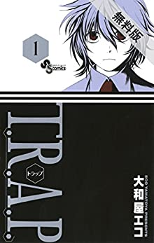 T.R.A.P.(1)【期間限定 無料お試し版】 (少年サンデーコミックス)