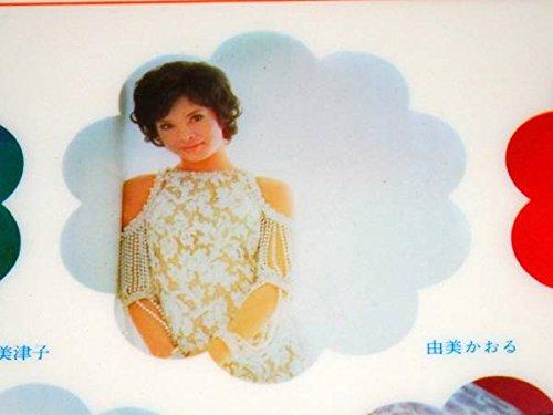 サロントレー 由美かおる 竹脇無我 榊原るみ 森田健作さん...