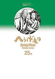 へうげもの(25) (モーニングコミックス)