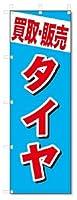 のぼり のぼり旗 買取・販売 タイヤ (W600×H1800)