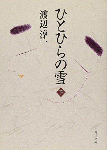 ひとひらの雪〈下〉 (角川文庫)の詳細を見る