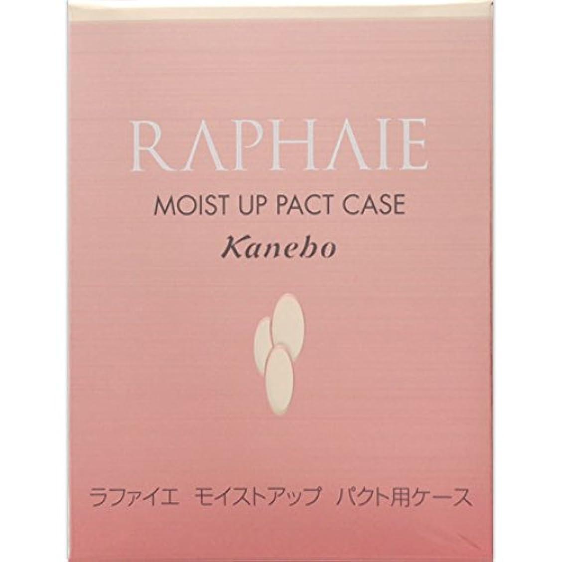 議論する胚なめらかな【カネボウ化粧品】ラファイエ(RAPHAIE)モイストアップ パクト用ケース