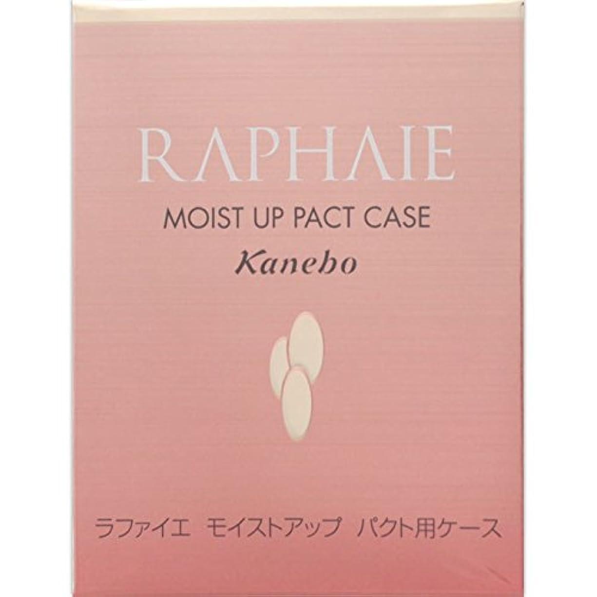 この中世の延ばす【カネボウ化粧品】ラファイエ(RAPHAIE)モイストアップ パクト用ケース