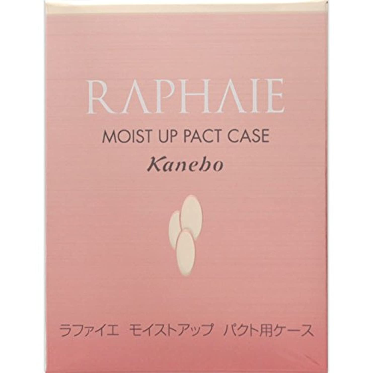 することになっている測定王位【カネボウ化粧品】ラファイエ(RAPHAIE)モイストアップ パクト用ケース