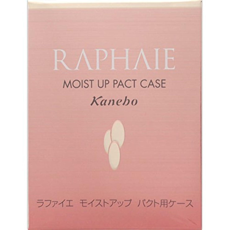 第五賞子犬【カネボウ化粧品】ラファイエ(RAPHAIE)モイストアップ パクト用ケース