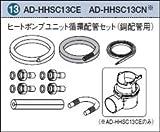 パナソニック エコキュート 貯湯ユニット 配管部材 ヒートポンプユニット循環配管セット 【AD-HHSC13CE】