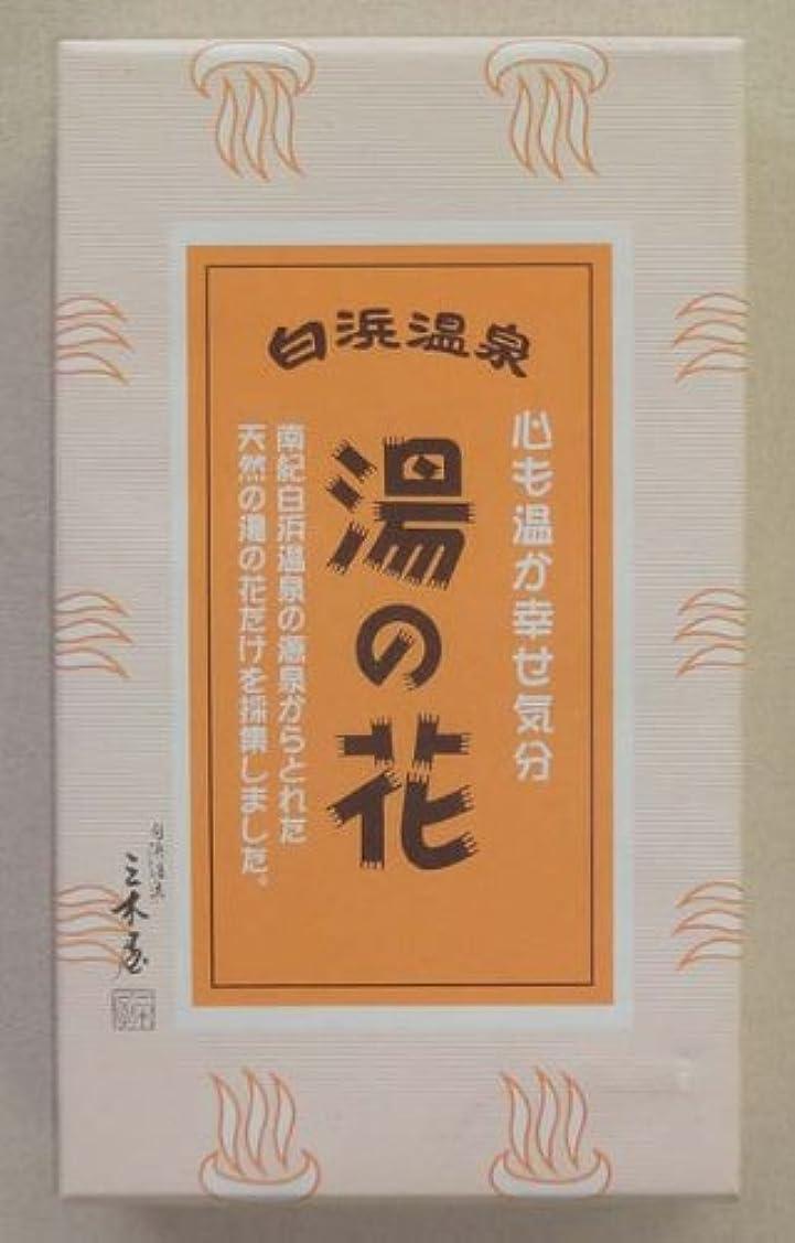 中断フレキシブル排除する南紀白浜温泉の天然湯の花(7袋入)